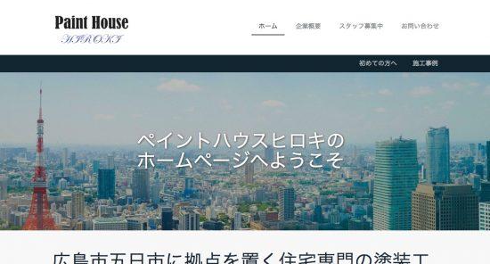 広島の塗装ペイントハウスヒロキ