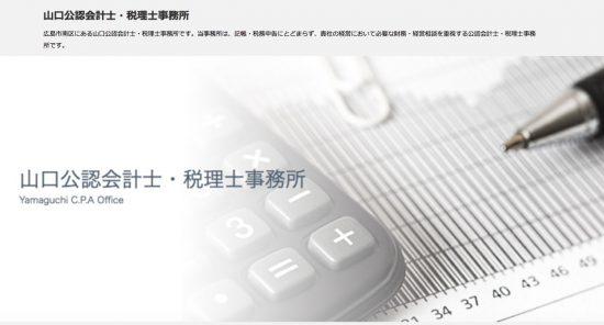 広島市南区の公認会計士事務所山口公認会計士・税理士事務所