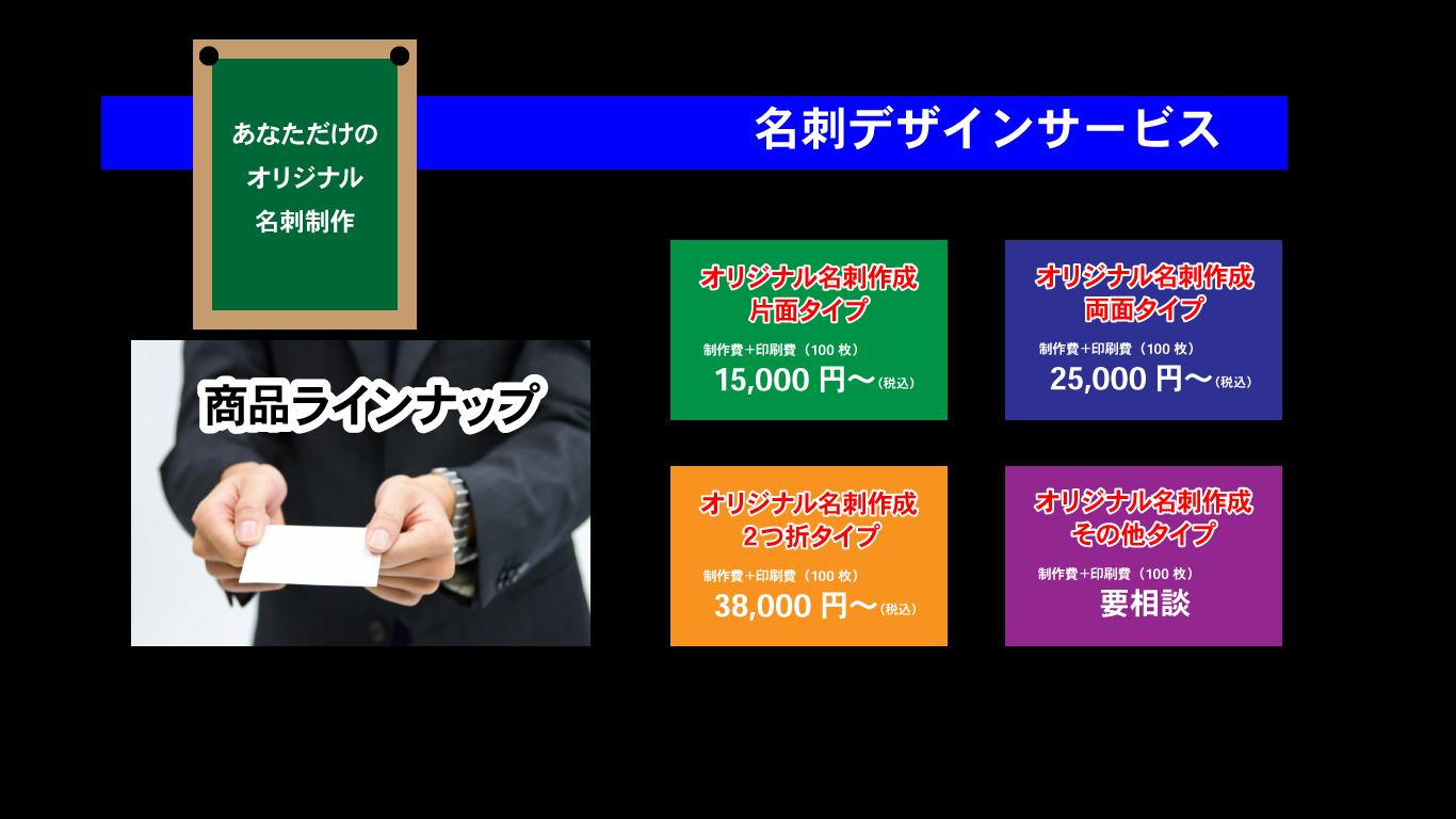 株式会社ビジョン・コンサル名刺作成サービス