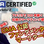 DMA公認ファンダメンタルマーケター