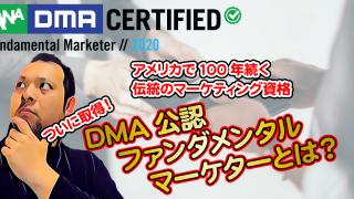 DCM公認ファンダメンタルマーケター